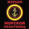 Журнал «Морской пехотинец»