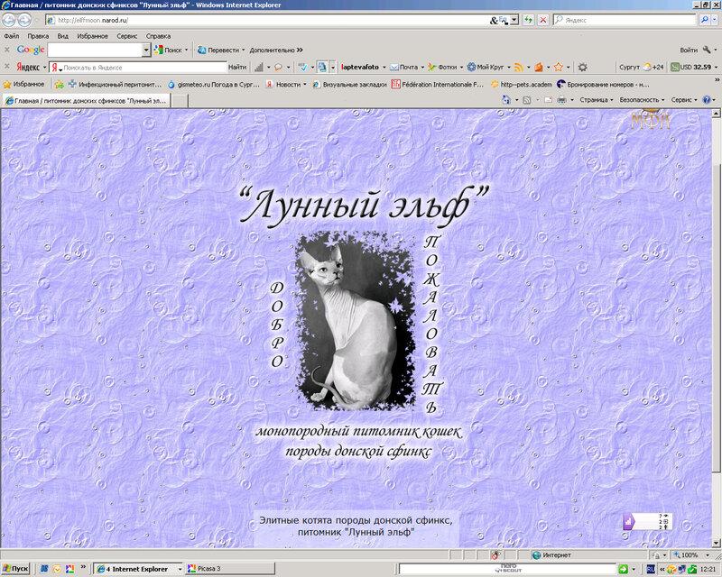 Сайты для питомников и заводчиков (Лаптева Ю.А.) 0_921d8_a1dc37d6_XL
