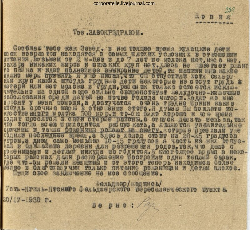 Р-1353, оп.3, д.45, 239.jpg