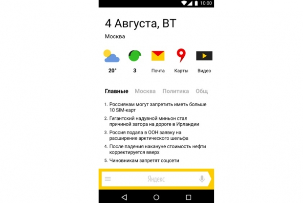Яндекс навсе 100% изменил своё приложение поиска для андроид