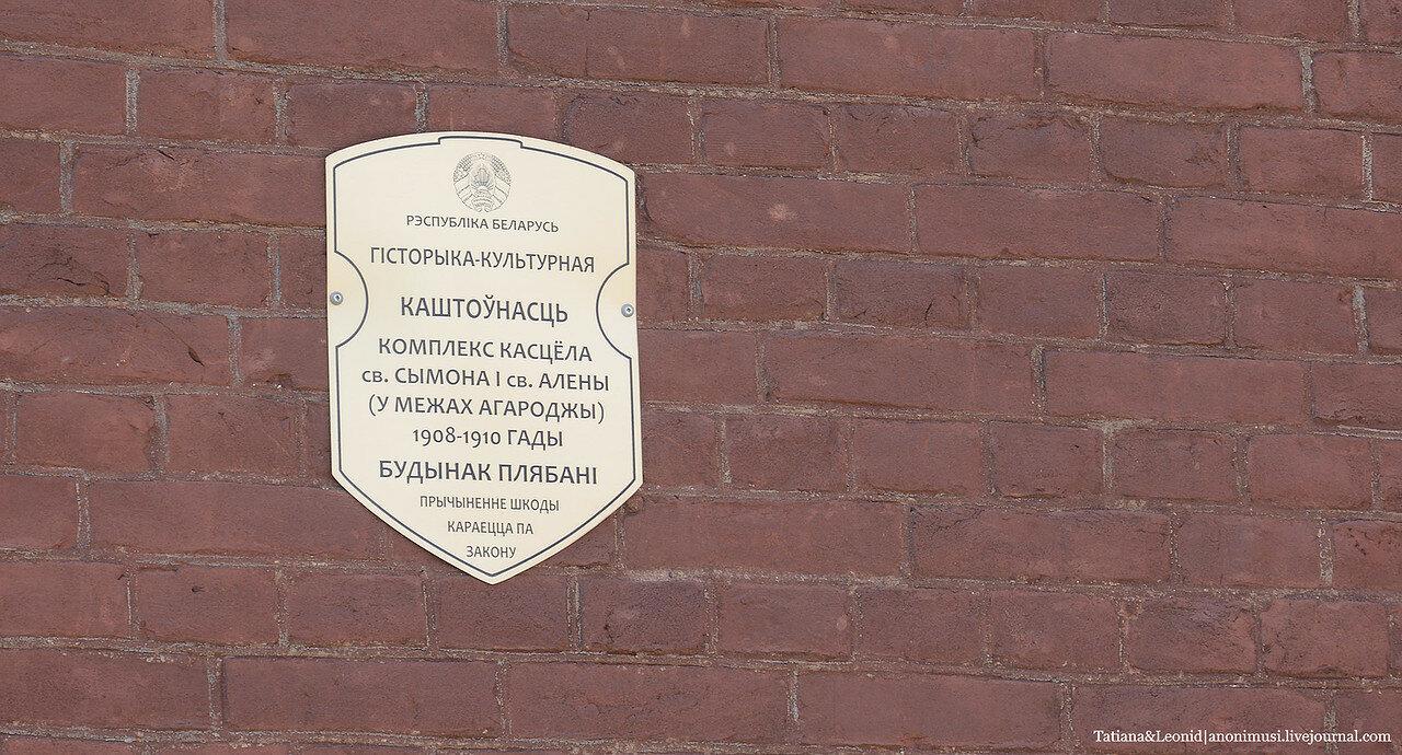 Красный костел или костел святых Симона и Алены. Минск