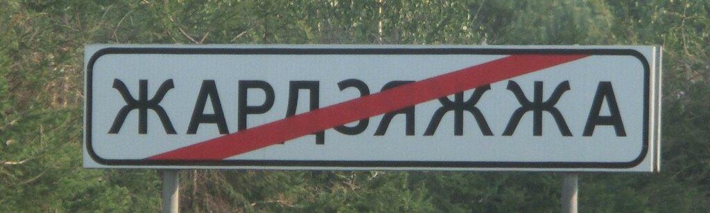 Mow-Smalensk-Vicebsk-Polatsk