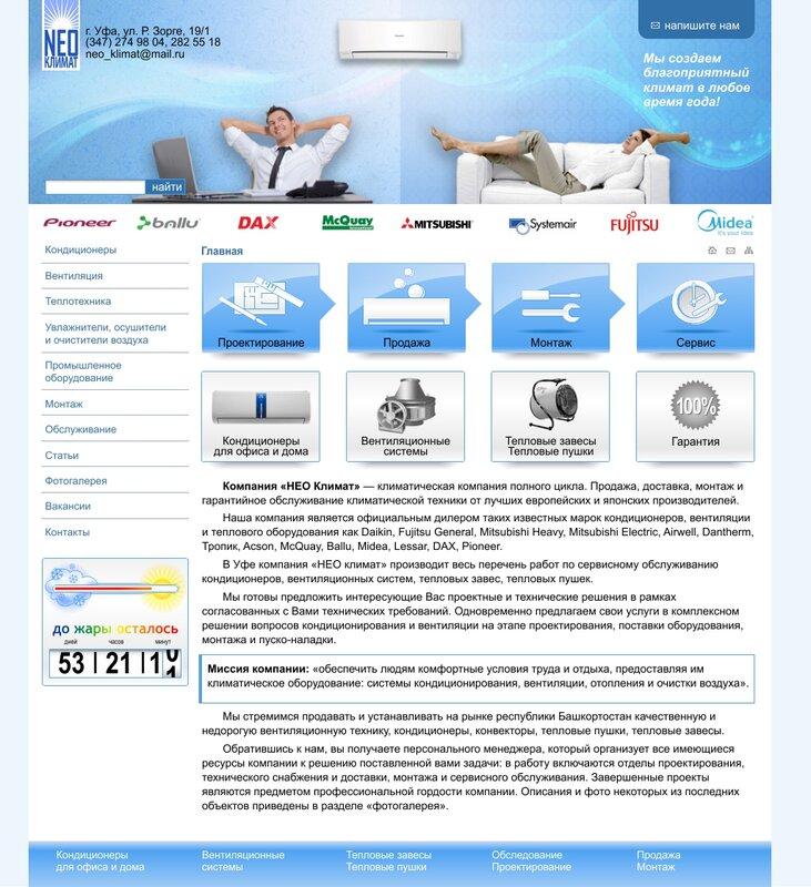 сайт климатической компании Нео-климат