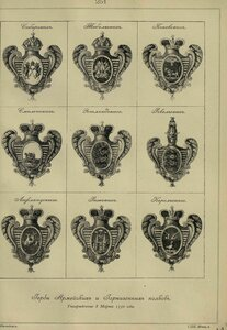 251. Гербы Армейских и Гарнизонных полков, утвержденные 8 Марта 1730 года
