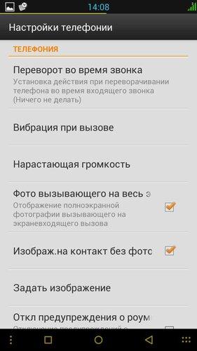 Вызовов андроида программу настройки для