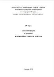 Книга Моделирование объектов и систем, Конспект лекций, Черно А.А., 2013
