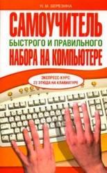Книга Самоучитель быстрого и правильного набора на компьютере, Березина Н.М., 2006