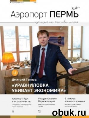 Журнал Аэропорт Пермь №2 (март-апрель 2015)