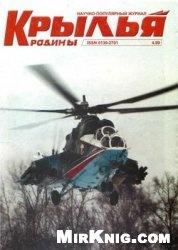 Крылья Родины №4 1999