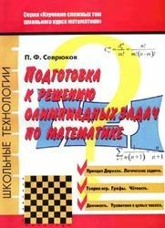 Книга Подготовка к решению олимпиадных задач по математике, Севрюков П.Ф., 2009