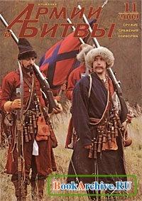 Журнал Армии и битвы №11 (1/2009)