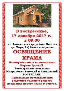 Освящение храма Новомучеников и исповедников Церкви Русской