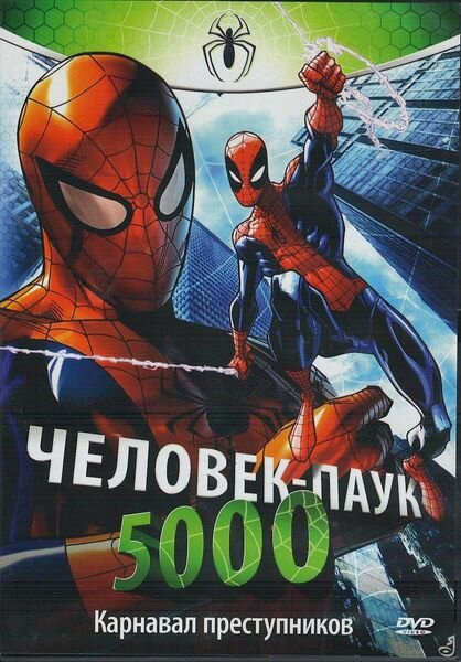 Человек паук 5000 spider man 1981 все серии