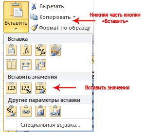 Рис. 3.15. Выберите параметр Вставить значения для вставки статической версии отчета
