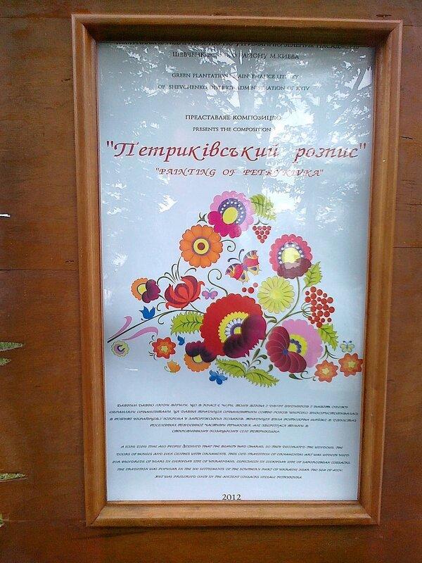 Стенд-описание цветочной композиции Петриковская роспись