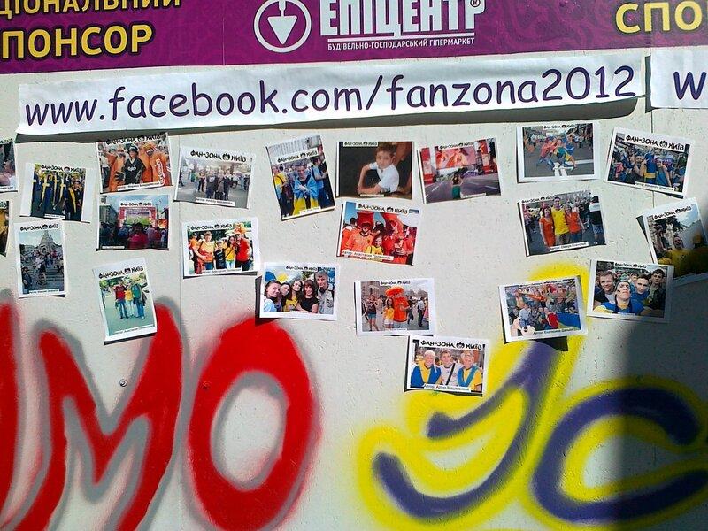 Афиша страницы fanzona2012