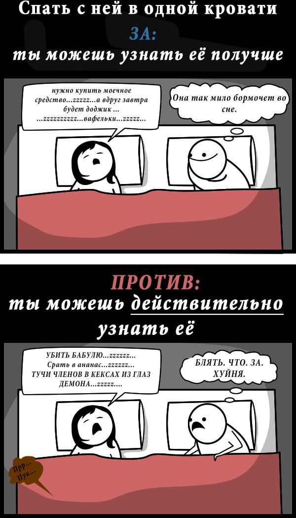 пятница. комиксы 29