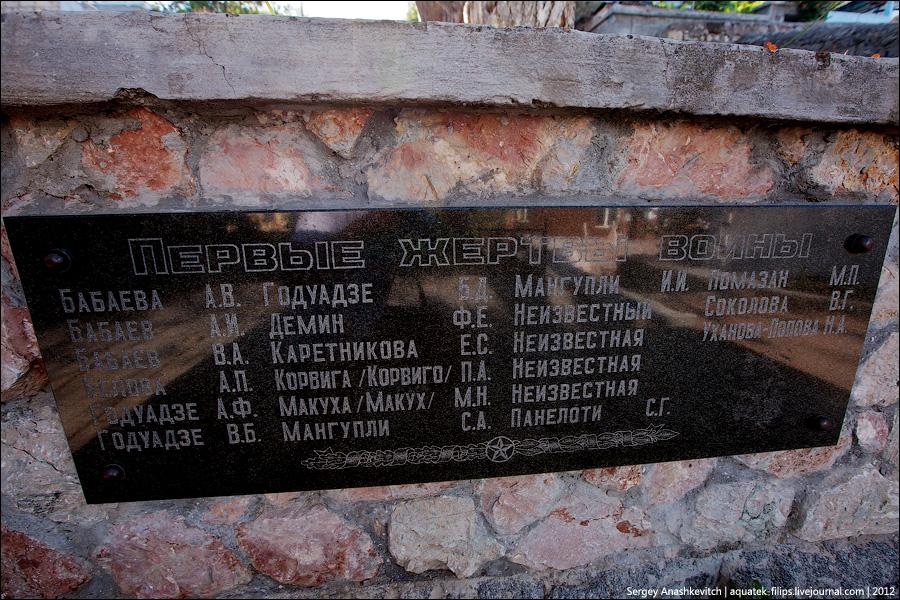 Памятник первым жертвам войны