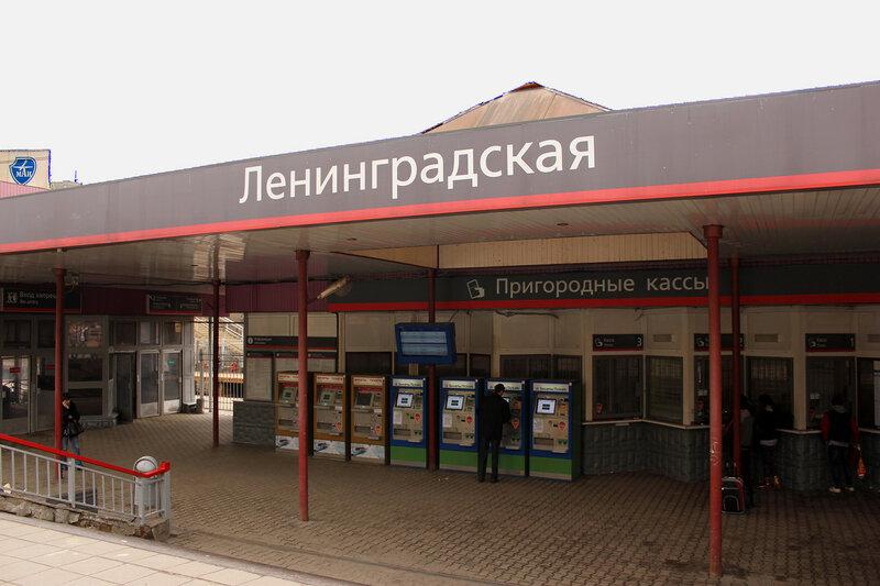 Платформа Ленинградская, табличка