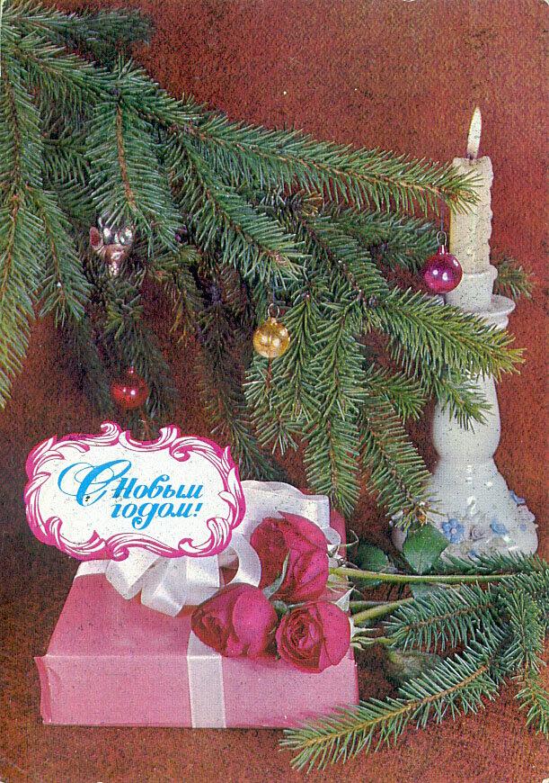 Новогодние открытки 1979 года фото, новорожденного