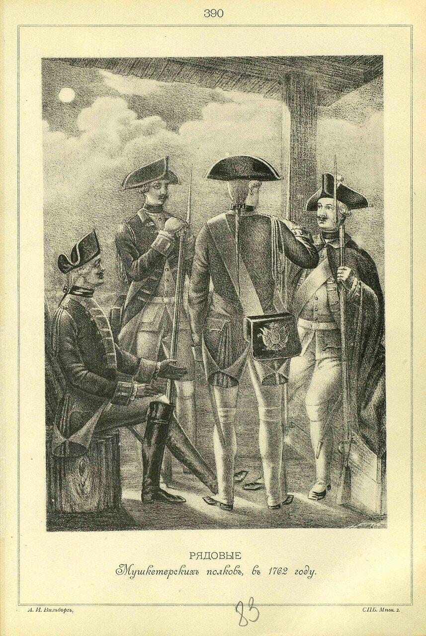 390. РЯДОВЫЕ Мушкетерских полков, в 1762 году.