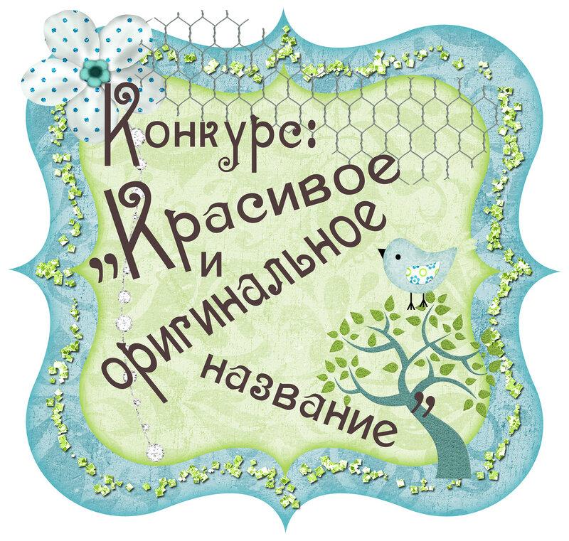 Название группы рукоделия