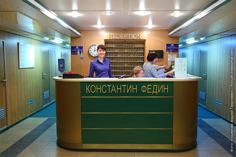 стойка регистрации, теплоход «Константин Федин»