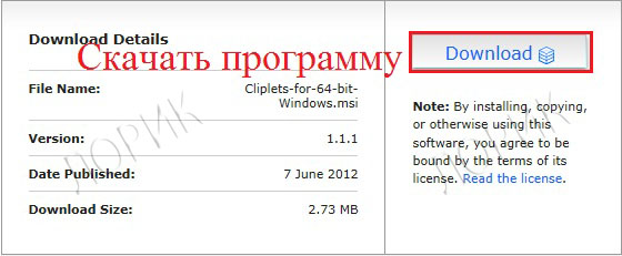 Cliplets скачать на русском