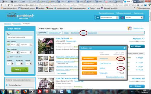 поиск отелей в Амстердаме на HotelsCombined