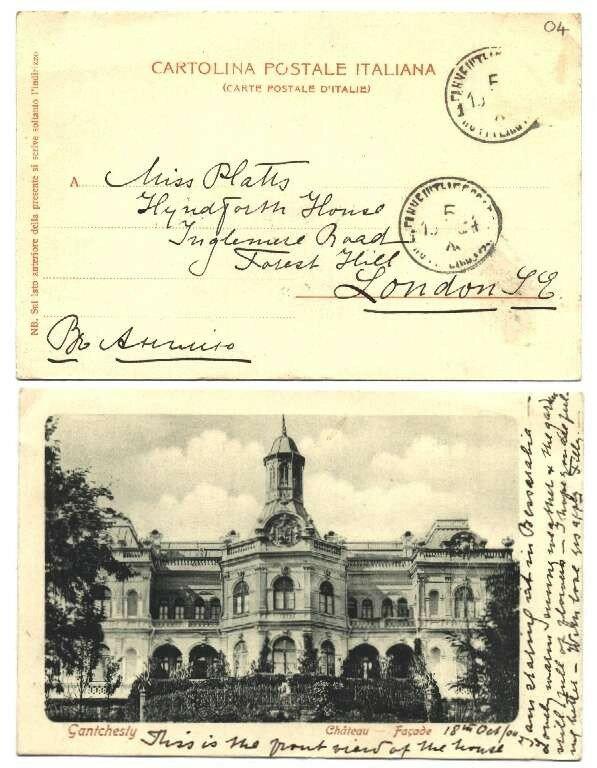 Хынчешты - дворец Манук-Бея (1904).jpg