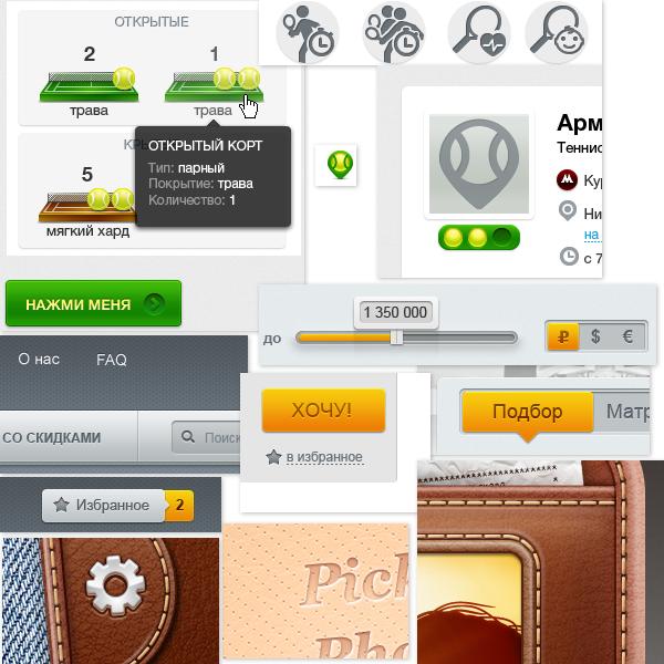 Дизайн интерфейса, иконки, кнопки, iOS app