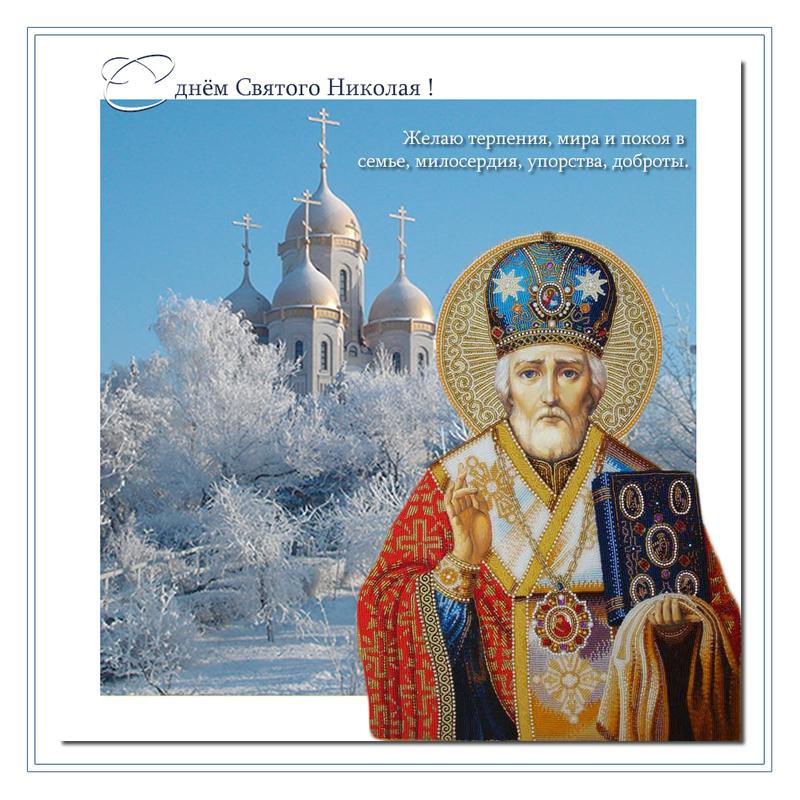 Праздник святого николая угодника открытки