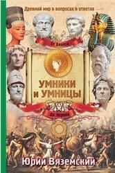 Книга От фараона Хеопса до императора Нерона, Древний мир в вопросах и ответах, Вяземский Ю.П.