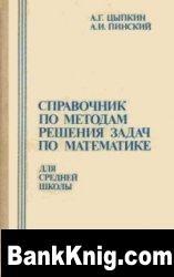 Книга Справочник по методам решения задач по математике для средней школы