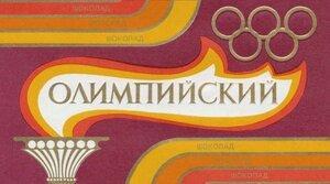 шоколад Олимпийский