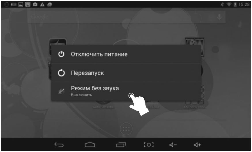 Как на Android-устройстве использовать кнопку питания для вызова дополнительных функций