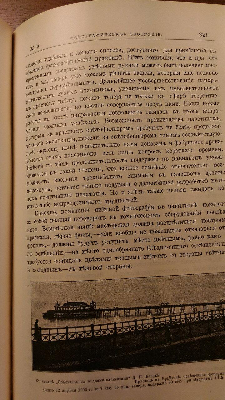Статья А.Мите в ФО 1902-9е.jpg