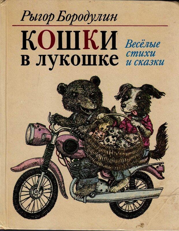 Слаук, Кошки в лукошке, Рыгор Бородулин