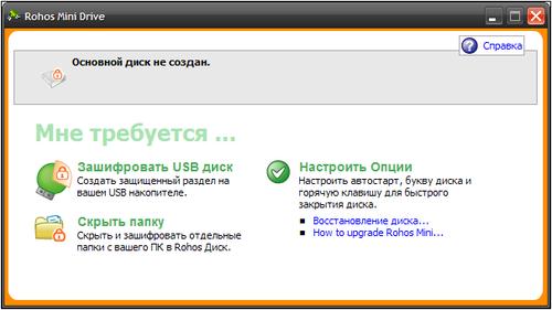 шифрование данных на USB