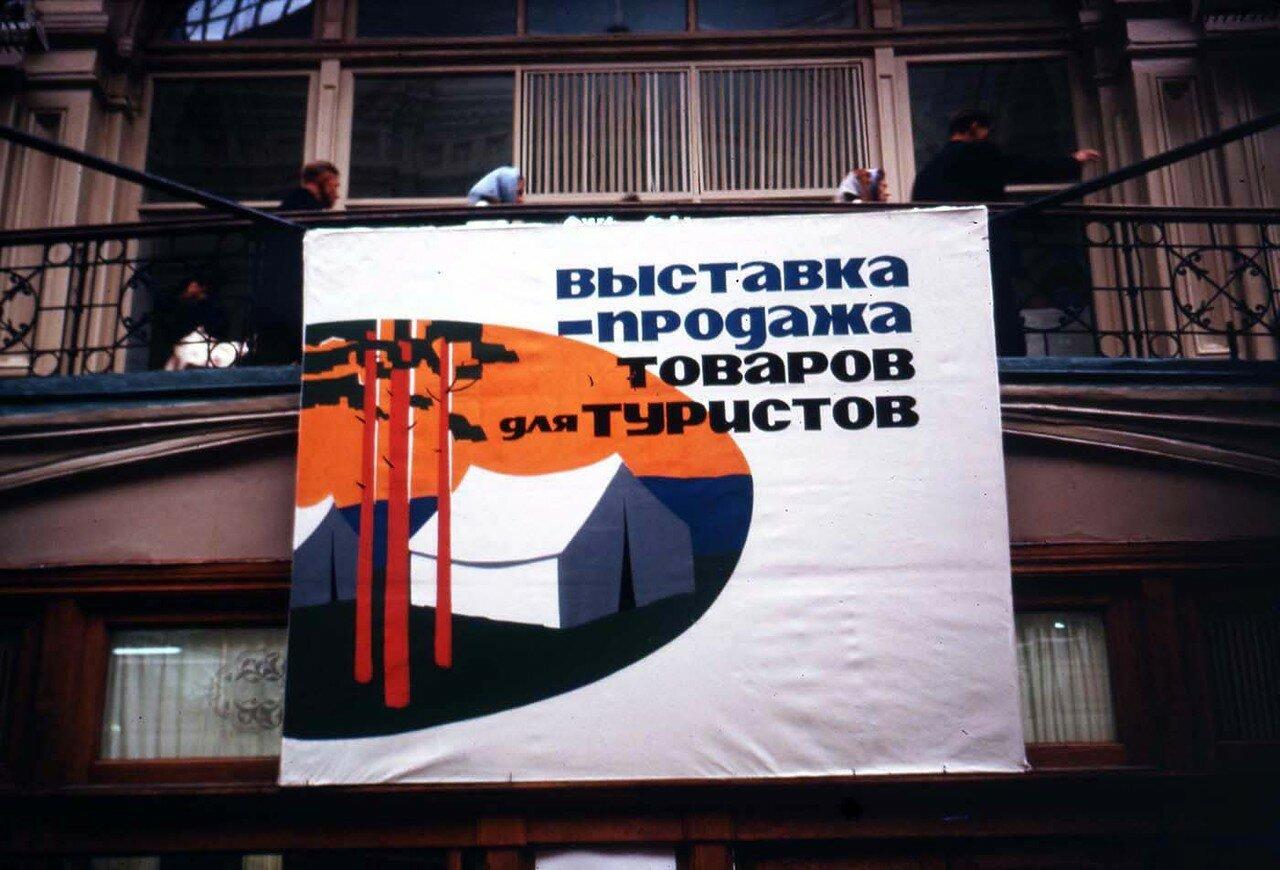 33. Реклама на здании