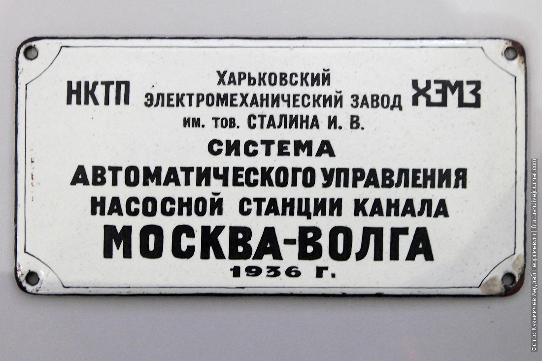 экскурсия в музей канала имени Москвы в Деденево
