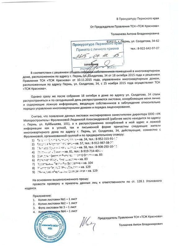 Заявление в прокуратуру о ложных сведеняих 1.jpg