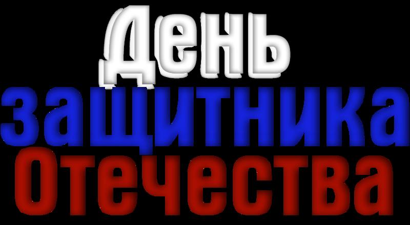 Надпись_День Защитника Отечества.png