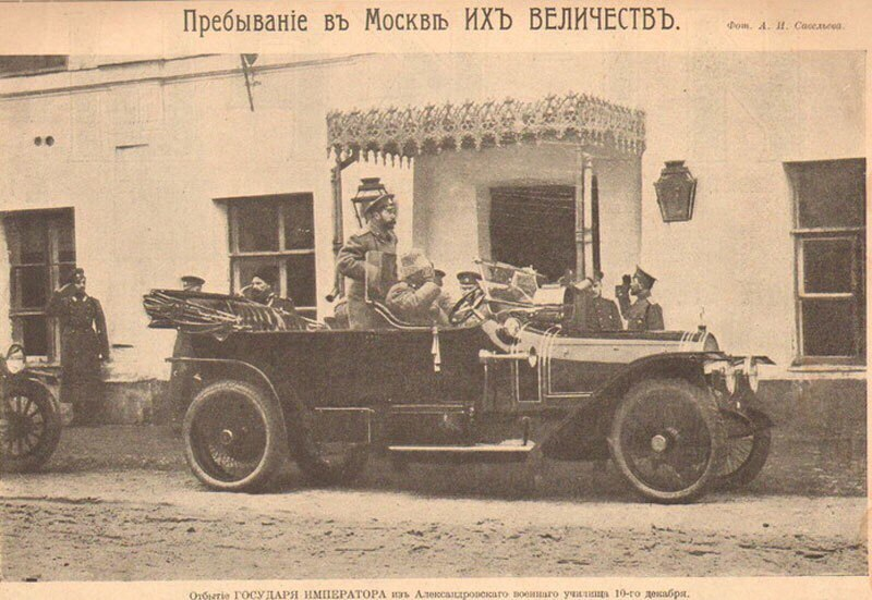 1914 Знаменка. Отъезд императора Николая II из Александровского военного училища.jpg