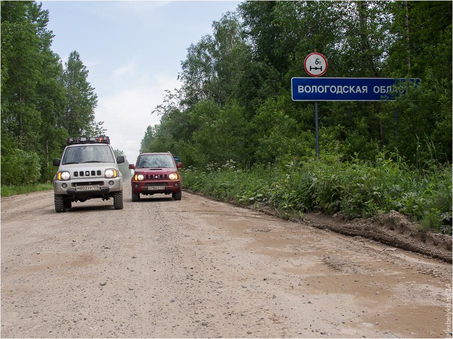 Вологодская область, Jimasan
