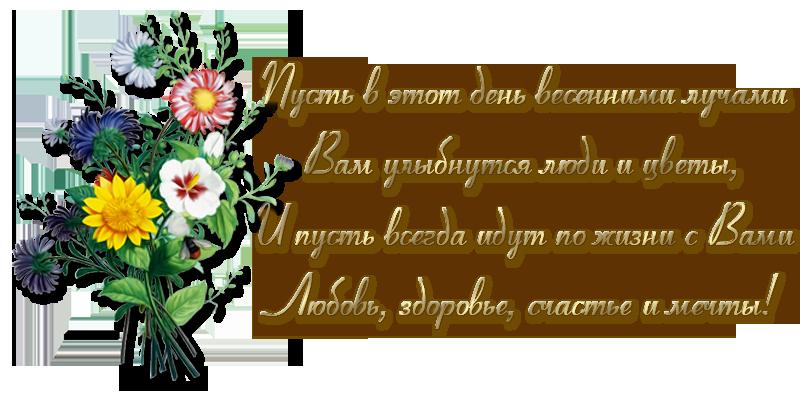 стихи пожелания.png