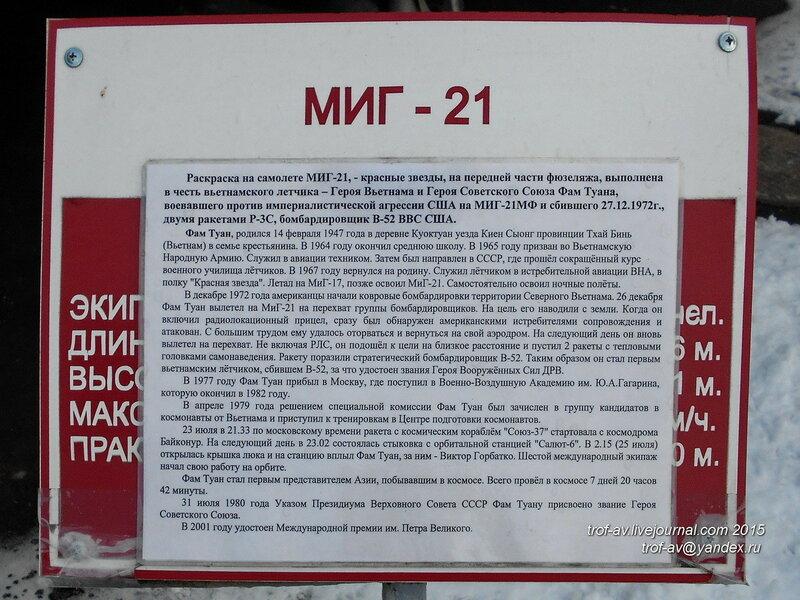 МиГ-21, областной военкомат, Железнодорожный