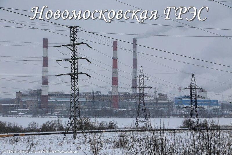 Новомосковская ГРЭС.jpg