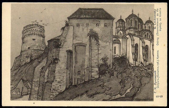 Острог - Кремль (1913-1914).