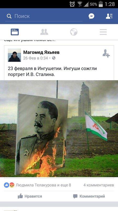 Сталин_Ингуши.jpg